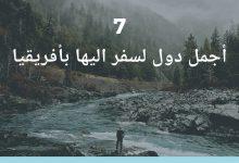 Photo of أجمل 7 دول للسفر إليها بأفريقيا