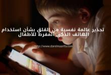 صورة الهواتف و الأجهزة الذكية وتأثيرهما السلبي على الأطفال