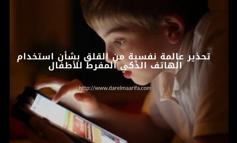 الهواتف و الأجهزة الذكية وتأثيرهما السلبي على الأطفال