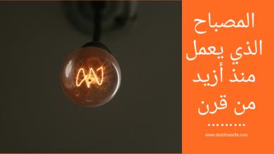 صورة المصباح الذي يعمل منذ أزيد من قرن
