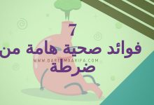 Photo of 7 فوائد صحية هامة من الضرطة