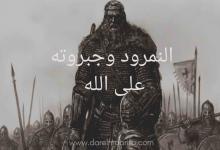 Photo of النمرود وجبروته على الله