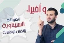 Photo of كتاب احمد سبيته PDF