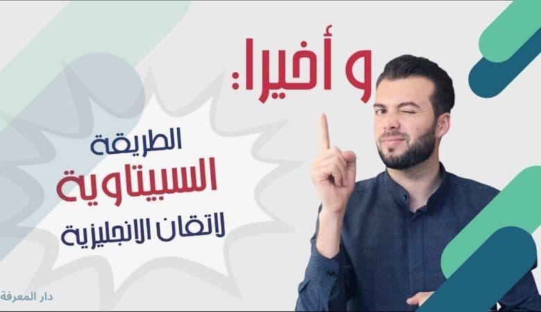 كتاب احمد سبيته PDF