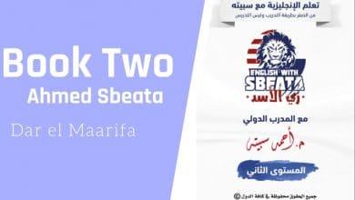 Photo of كتاب احمد سبيته المستوى الثاني PDF