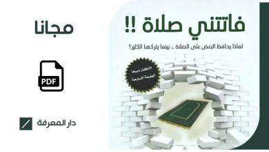 Photo of كتاب فاتتني صلاة بصيغة pdf