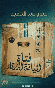 رواية فتاة الياقة الزرقاء PDF