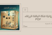 صورة رواية فتاة الياقة الزرقاء PDF